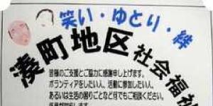 02_minatocho