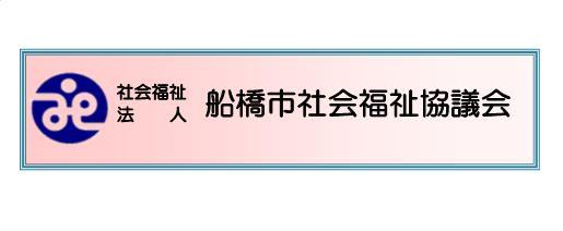 社協ロゴ_page0001
