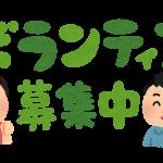 【ボラ募集】施設でのイベントのお手伝いボランティア募集!