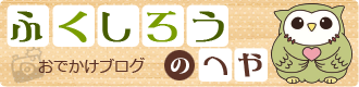 banner-fukushirouroom