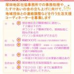 塚田地区社協の生活支援コーディネーターを募集します。