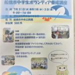 【中学生向け】ボランティア養成講座開催