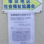 塚田地区社会福祉協議会の一時移転について