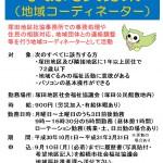 塚田地区社協の事務局員を募集します。
