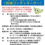 薬円台地区社協の事務局員を募集します。