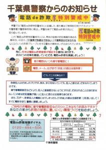 千葉県警からのお知らせ