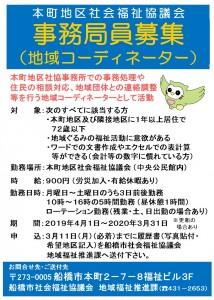 3.求人ポスター(本町)