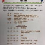 【募集】ボランティアスタート講座