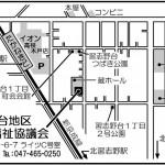 習志野台地区社協の事務所が移設されます。