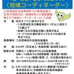 三田習地区社協の事務局員を募集します