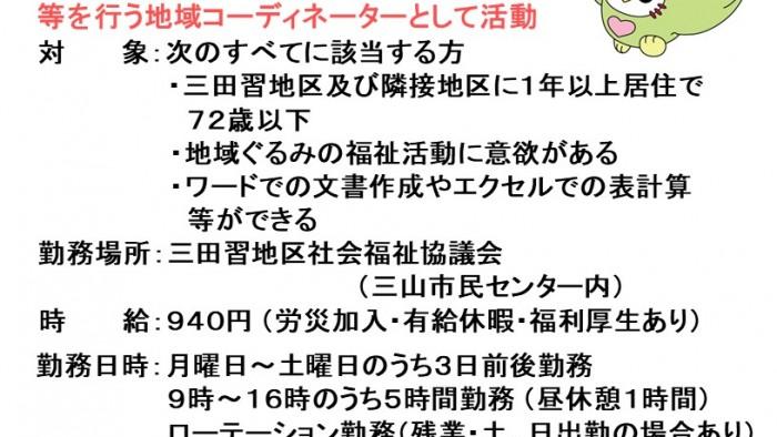 11.求人ポスター(三田習)