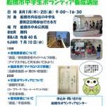 「令和元年度船橋市中学生ボランティア養成講座」開催のお知らせ