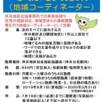 坪井地区社協の事務局員を募集します。