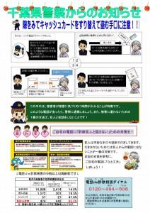 A4千葉県警察からのお知らせ(R1.6月末)