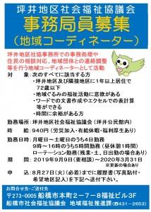 24.求人ポスター(坪井)