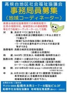 11.求人ポスター(高根台)