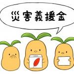 令和元年台風第19号災害義援金について