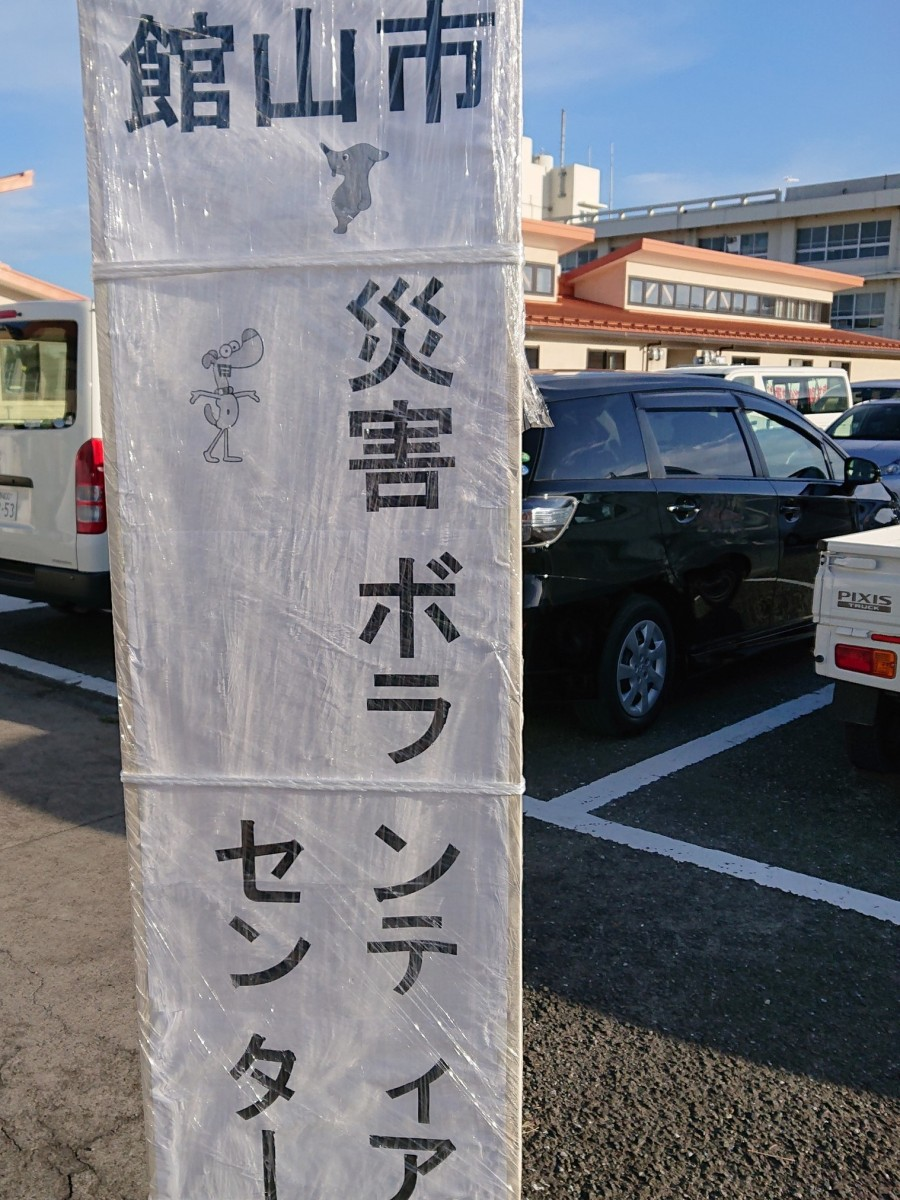 館山 市 ボランティア
