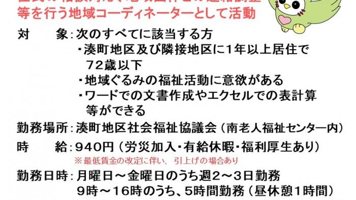 2.求人ポスター(湊町)