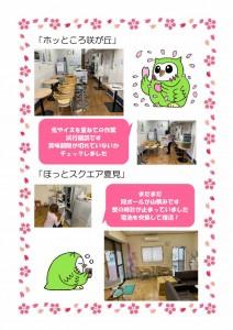 お休み処ボランティアの皆さまへ(コロナ第2報)_page002