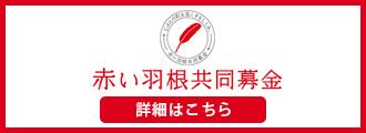 banner-akaihane