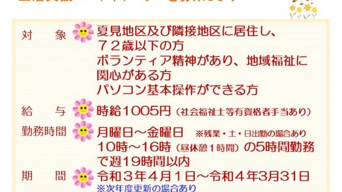 9.夏見地区生活COポスター