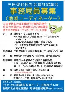 16.求人ポスター(三田習) 4.1~(採用日~)