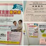 千葉県介護支援専門員実務研修受講試験案内の配架について