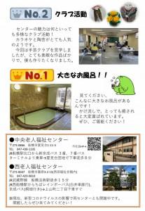 ふなばし福祉ミニ号(R3.9月)_page003