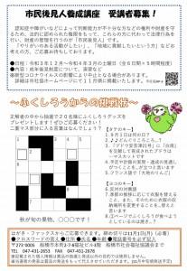 ふなばし福祉ミニ号(R3.9月)_page004