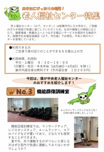 ふなばし福祉ミニ号(R3.9月)_page002