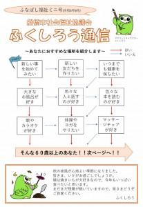 ふなばし福祉ミニ号(R3.9月)_page001