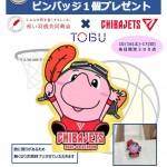 東武百貨店にてグッズ募金活動を行います