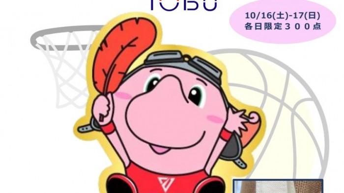 ジャンボくんピンバッジポスター_0001_0001
